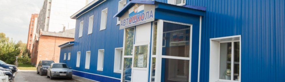 Бердская автомобильная школа ДОСААФ России